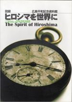 The Spirit of Hiroshima