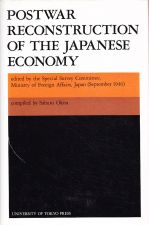 Postwar Reconstruction of the Japanese Economy