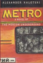 Metro : a Novel of the Moscow Underground