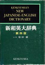 Kenkyusha's New Japanese-English Dictionary